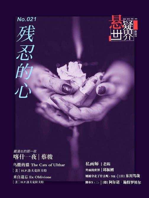 NO.021悬疑世界·残忍的心(电子杂志)