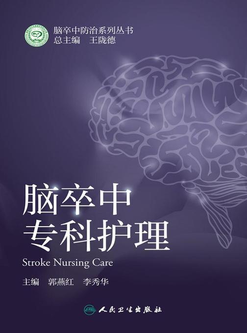 脑卒中专科护理