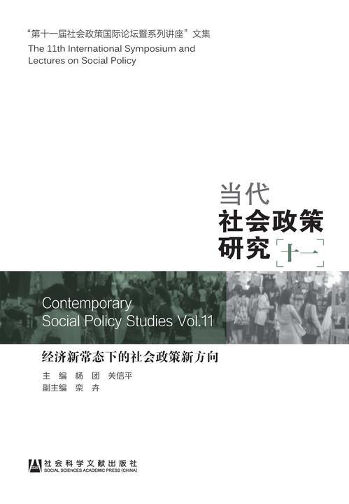 当代社会政策研究(十一):经济新常态下的社会政策新方向