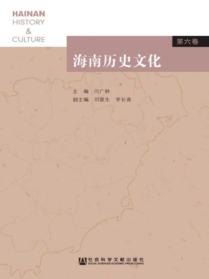 海南历史文化(第6卷)