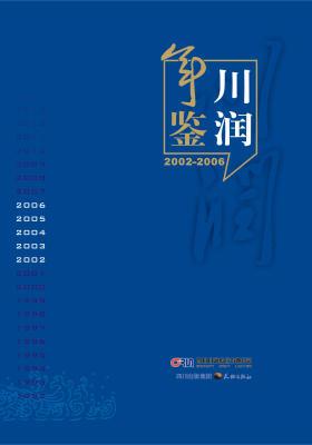 川润年鉴:2002-2006(仅适用PC阅读)