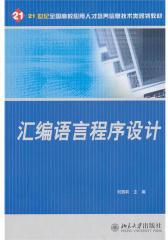 汇编语言程序设计(仅适用PC阅读)