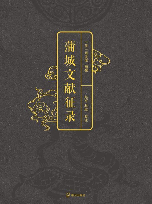 蒲城文献征录
