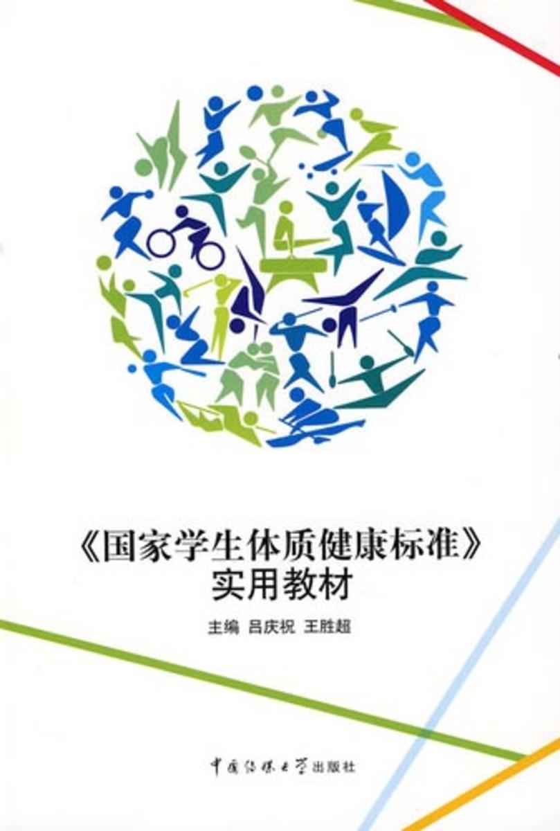 《国家学生体质健康标准》实用教材