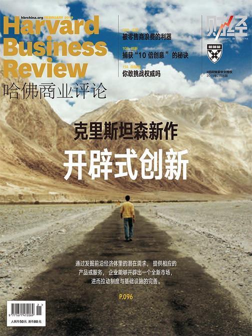 开辟式创新(《哈佛商业评论》2019年第2期)