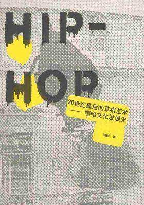20世纪 后的草根艺术:嘻哈文化发展史