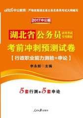 中公版2017湖北省公务员录用考试专用教材:考前冲刺预测试卷(行政职业能力测验+申论)