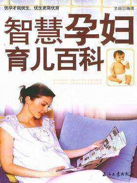 智慧孕妇育儿百科