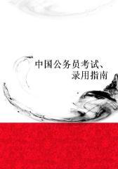 中国公务员考试、录用指南