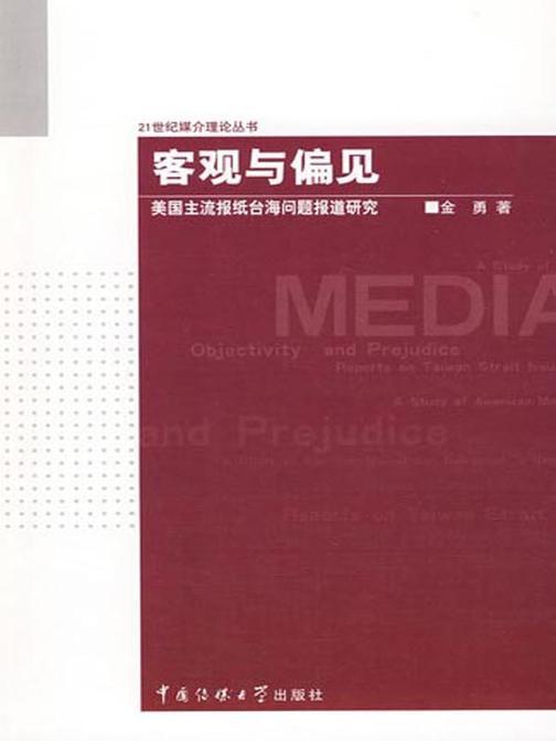 客观与偏见:美国主流报纸台海问题报道研究
