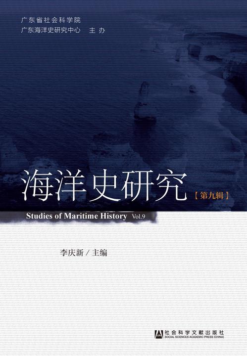 海洋史研究(第九辑)