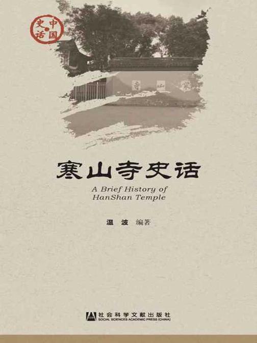 寒山寺史话