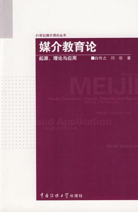 媒介教育论:起源、理论与应用
