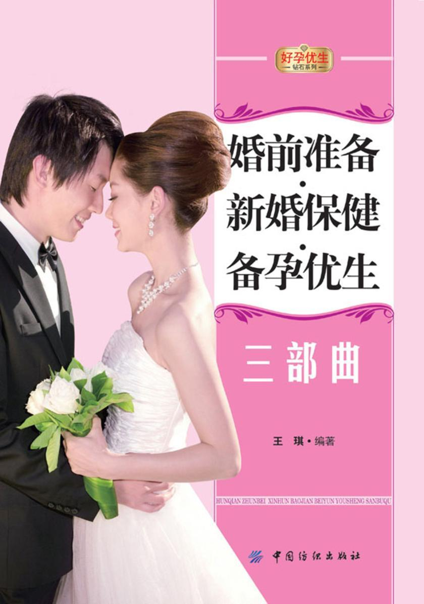 婚前准备新婚保健备孕优生三部曲