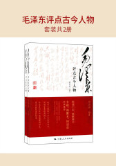 毛泽东评点古今人物(套装共2册)