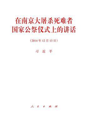 在南京大屠杀死难者国家公祭仪式上的讲话