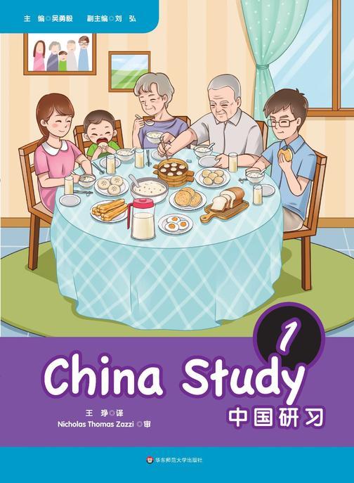 中国研习.一年级
