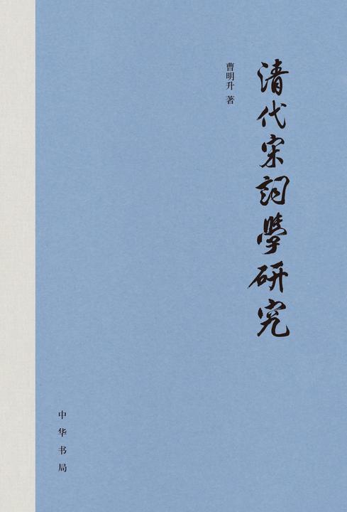清代宋词学研究(精)