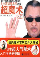 日本  魔术师亲授超魔术入门(试读本)