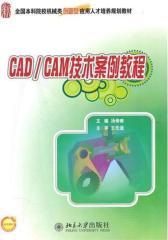 CAD/CAM 技术案例教程(仅适用PC阅读)