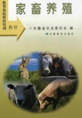 家畜养殖(仅适用PC阅读)