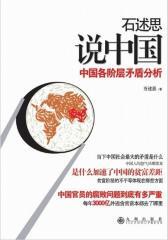 石述思说中国-中国各阶层矛盾分析(试读本)