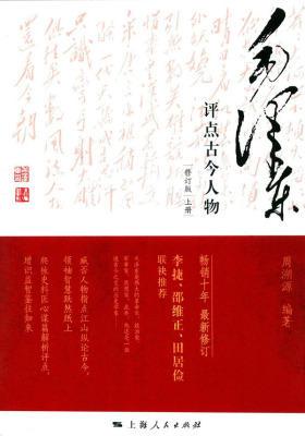 毛泽东评点古今人物(修订版)(上册)