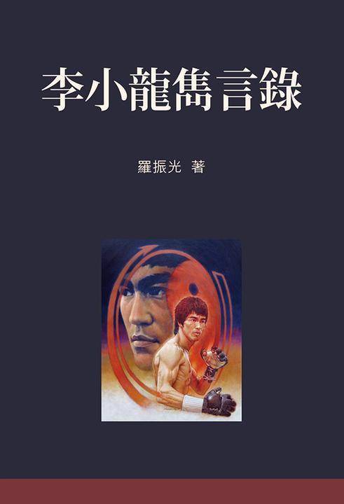 李小龍雋言錄