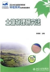 土壤物理研究法(仅适用PC阅读)