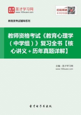 2017年北京市教师资格考试《中学教育心理学》复习全书【核心讲义+历年真题(视频讲解)】