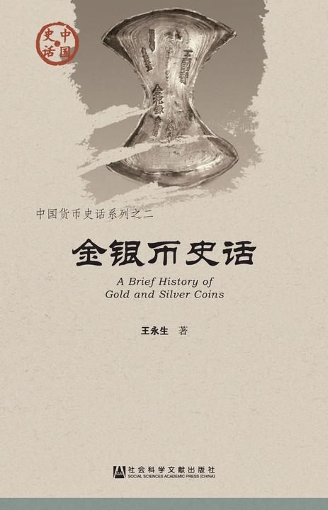 金银币史话