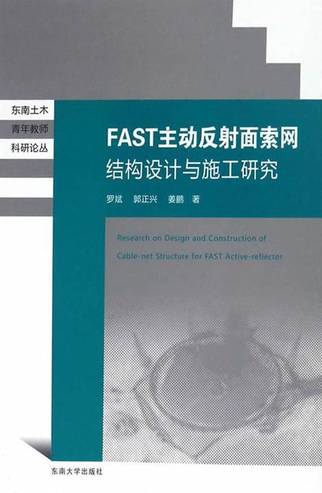 FAST反射面索网支承结构设计与施工研究