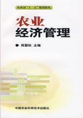 农业经济管理(试读本)