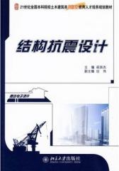 结构抗震设计(仅适用PC阅读)