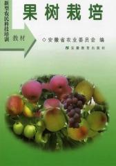果树栽培(仅适用PC阅读)