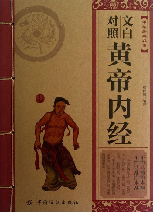 中华经典必读:文白对照黄帝内经