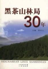 黑茶山林局三十年(仅适用PC阅读)