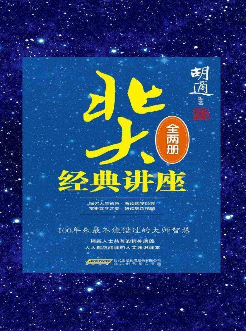 北大经典讲座(全两册)