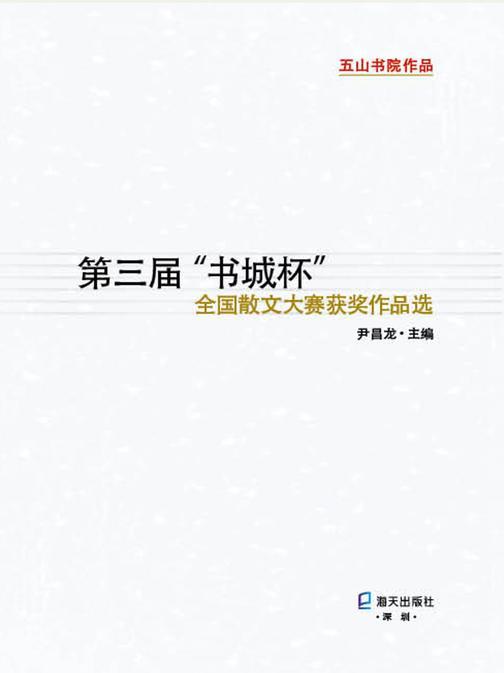 """第三届""""书城杯""""全国散文大赛获奖作品选"""