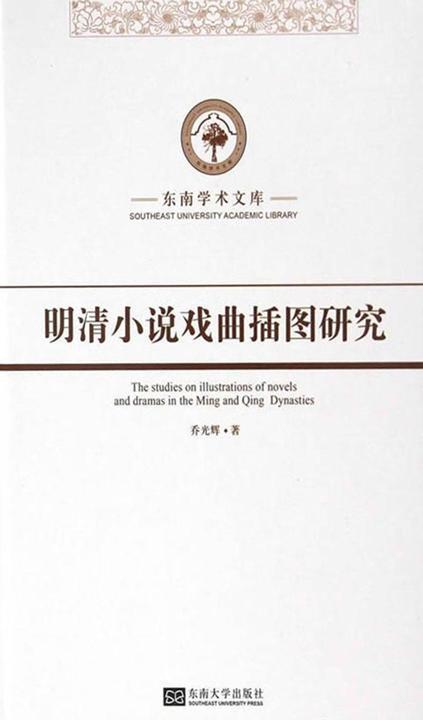 明清小说戏曲插图研究
