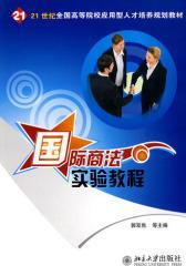 国际商法实验教程(仅适用PC阅读)
