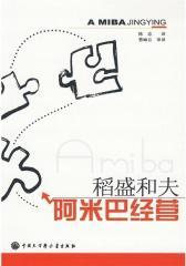 阿米巴经营 - 稻盛和夫(试读本)