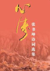 心涛:张书坤诗词选集