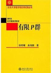 有限p群(仅适用PC阅读)