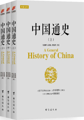 中国通史(全三册)