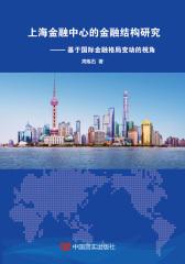 上海金融中心的金融结构研究:基于国际金融格局变动的视角