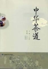 中华茶道(仅适用PC阅读)