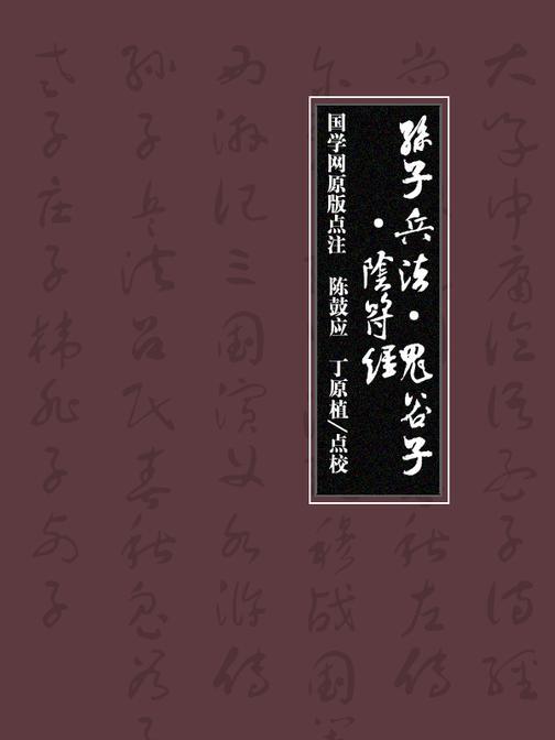 孙子兵法·鬼谷子·阴符经(国学网原版点注,陈鼓应、丁原植点校)(全套3本)