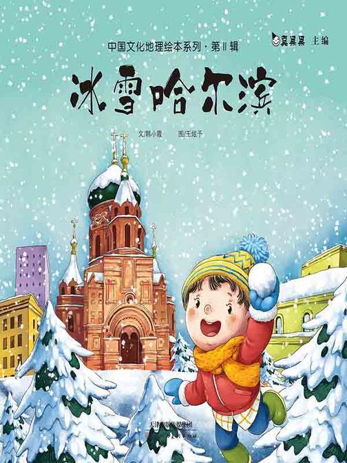中国文化地理绘本系列·第Ⅱ辑-冰雪哈尔滨