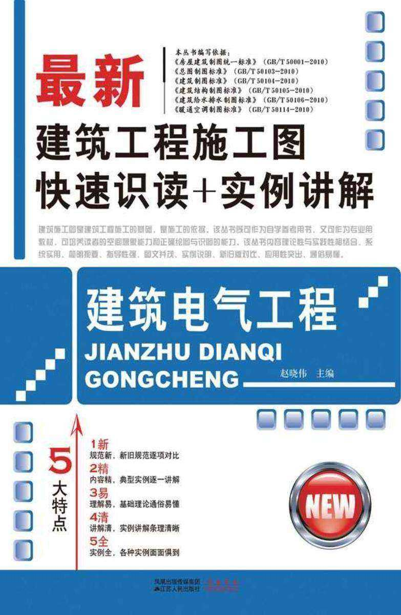 建筑电气工程